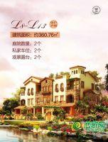缇香郡L8-L13中户户型