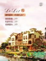 缇香郡L8-L13边户户型