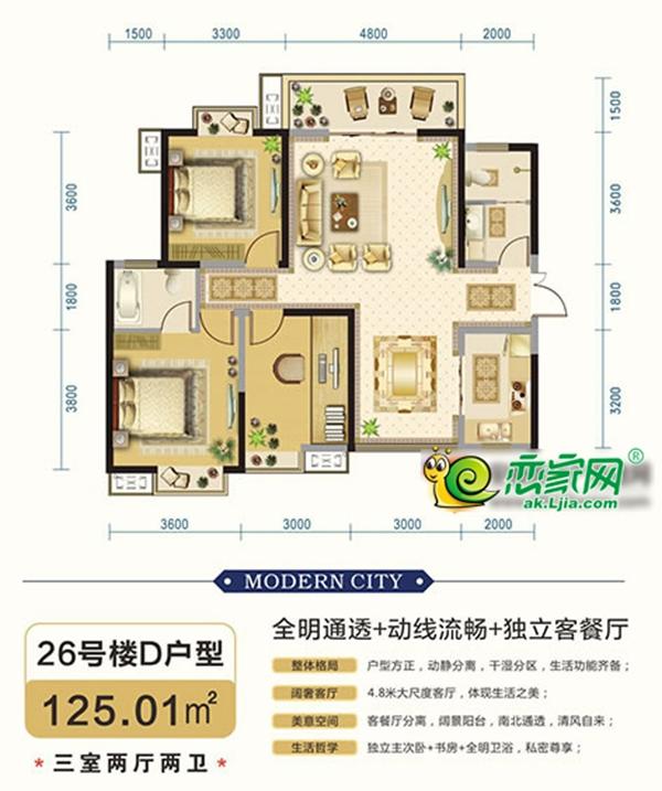 安康高新现代城高新现代城26#D户型3室2厅2卫125.01平米