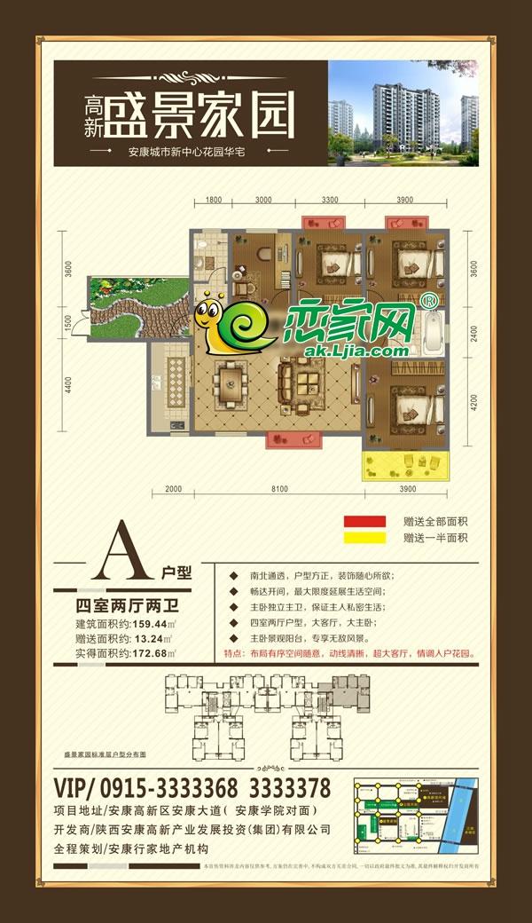 安康高新现代城高新盛景家园户型4室2厅2卫159.44平米