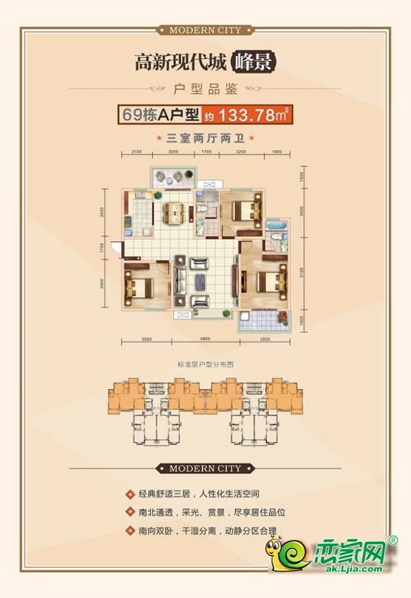安康高新现代城高新现代城69栋A户型3室2厅2卫133.78平米