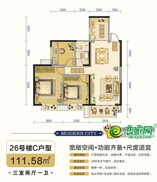 安康高新现代城高新现代城26#C户型3室2厅1卫111.58平米