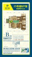 高新现代城25#B户型