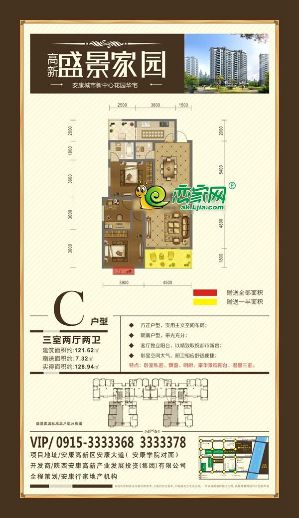 安康高新现代城高新盛景家园C户型3室2厅2卫121.62平米