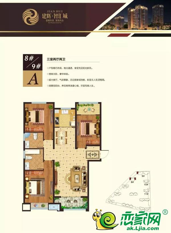 安康建辉智汇城8#、9#A户型3室2厅2卫0平米