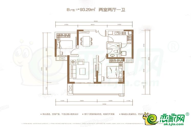 安康博元幸福城B户型2室2厅1卫93.29平米