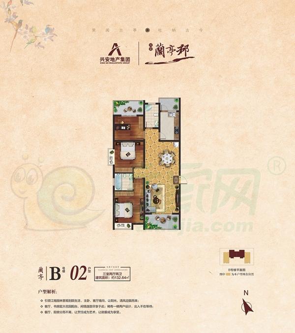 安康蘭亭郡B号楼02户型3室2厅2卫132.64平米