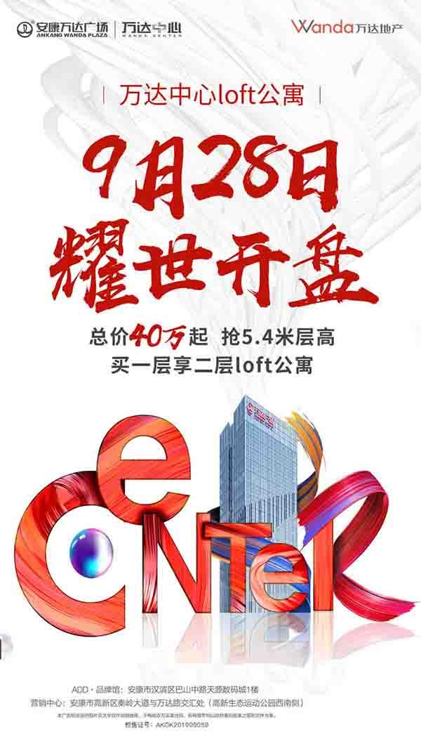 安康万达中心Loft公寓9月28日耀世开盘!