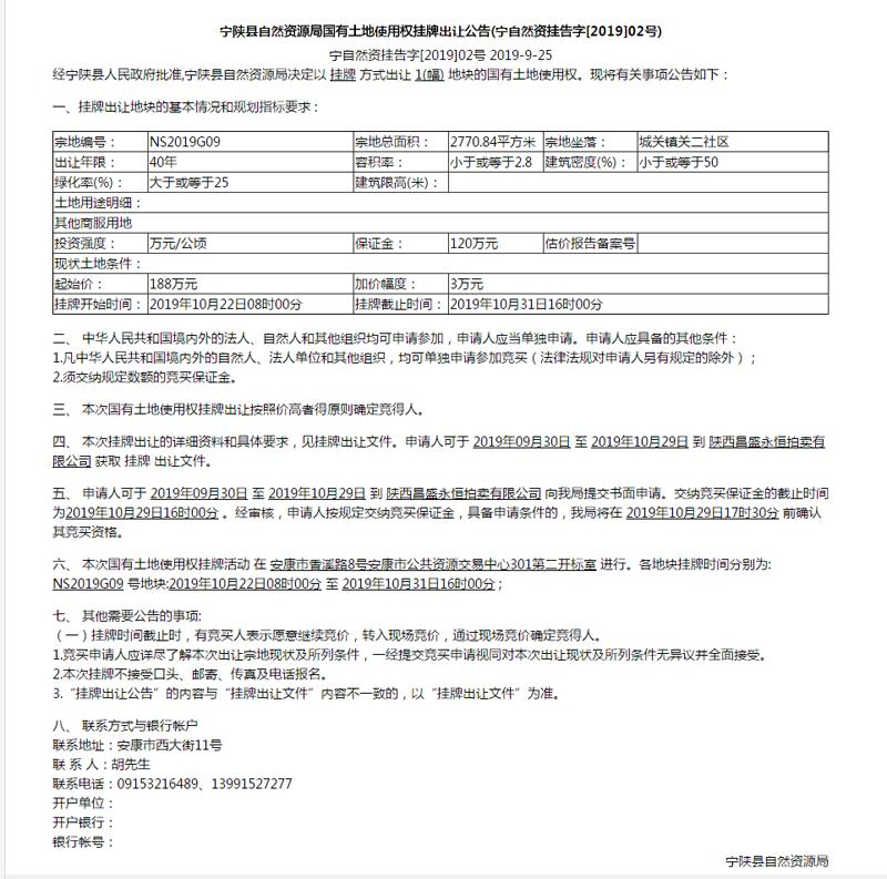 宁陕县自然资源局国有土地使用权挂牌出让公告(宁自然资挂告字[2019]02号)