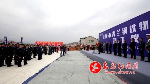 总投资2亿元!安康青兰钢铁物流业园项目开工建设