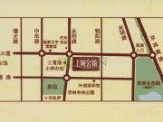 上城公馆的区位图