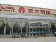 东方明珠售楼中心