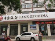吉信御翠园中州路口中国银行(2013年6月10日)