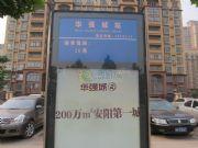 华强城三期卡塞雷斯路口26路公交站牌