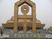 东方明珠对面中国文字博物馆