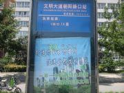 金柏湾小区文明大道与朝阳路口站(2013年6月11日)