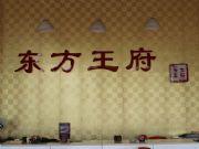 东方王府营销中心(2013年6月15日)
