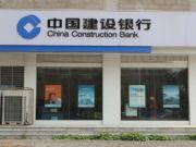中国建设银行东区分行(2013年6月15日)