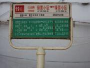 宜居燕苑公共交通(2013年6月15日)