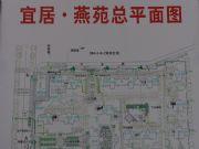 宜居燕苑规划示意图(2013年6月15日)