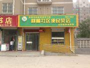 峨眉社区便民菜店