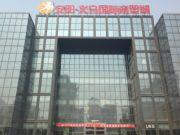 安阳义乌国际商品城