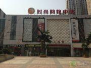 义乌时尚购物中心