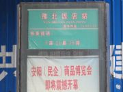 豫北饭店站牌