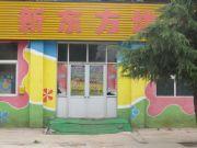 新东方幼儿园
