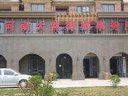 锦江城市花园周边河南大然律师事务所