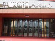 锦江城市花园售楼中心