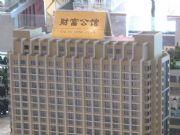 德宝(国际)名城财富公馆写字楼沙盘