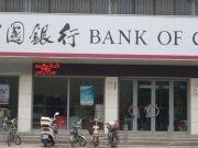 世纪明珠周边金融业