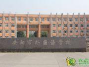 安阳市外国语学校