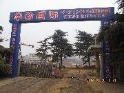 华珍国际花园施工大门