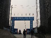 锦江城市花园施工大门