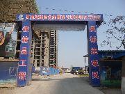 东方明珠项目大门