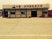 安阳国际商贸城营销中心