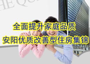 安阳市全面提升家庭居住品质改善性楼盘小区大集锦