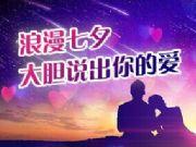 七夕特别节目《浪漫七夕,大胆说出你的爱》