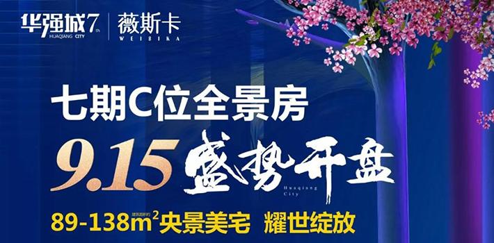 华强城七期薇斯卡央景美宅9月15日盛势开盘!