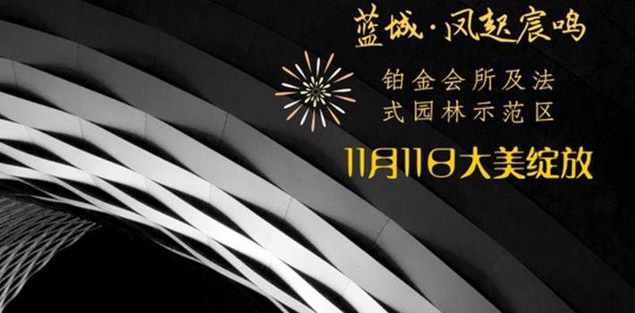 蓝城凤起宸鸣铂金会所及法式园林示范区11月11日大美绽放