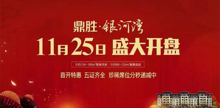 好房值得期待,11月25日,鼎胜·银河湾盛大开盘!