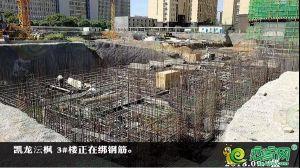 凯龙沄枫工地实景图(2018.09.04)