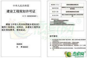 锦泰苑建设工程规划许可证图