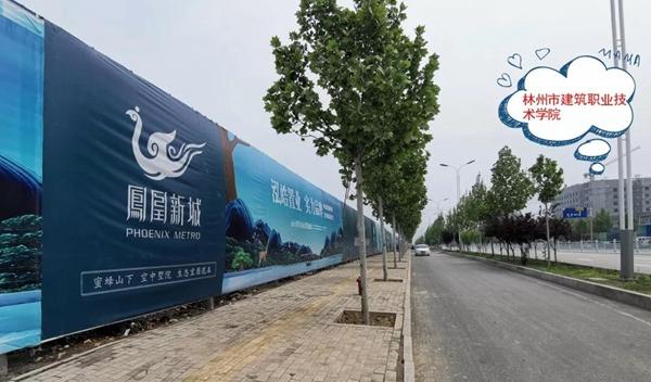林州凤凰新城|共享发展成果 见证东区速度