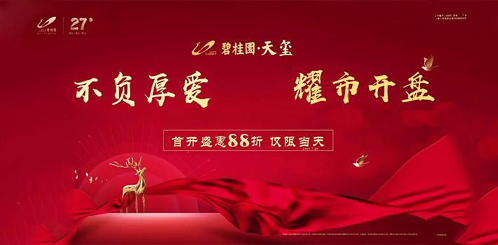 林州碧桂园天玺即将于7月22日盛大开盘