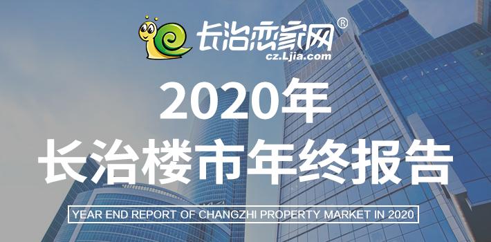 2020年长治楼市年终报告