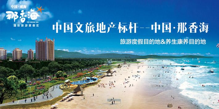 中国·那香海 第一次去 却让我相见恨晚
