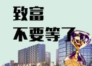 北斗星城·御府III期住宅最新报价6380元/㎡